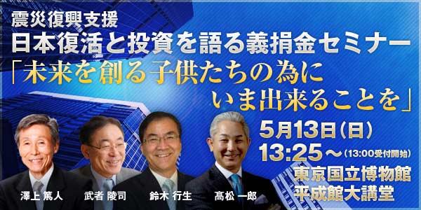 震災復興支援 日本復活と投資を語る義捐金セミナー