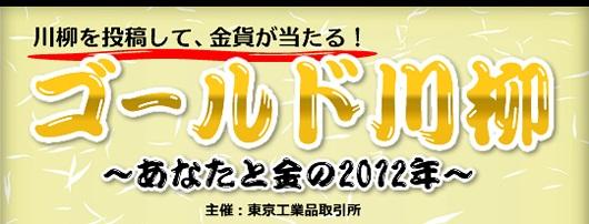 「ゴールド川柳~あなたと金の2012年~」結果発表