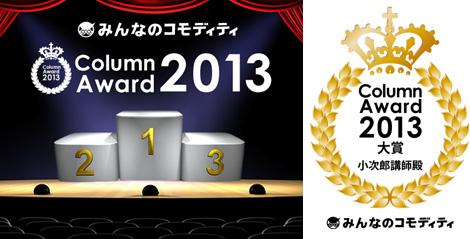 ph_award2013