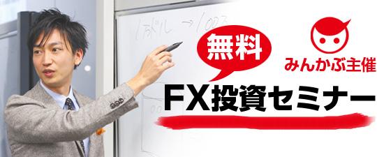 みんかぶ主催 無料FX投資セミナー