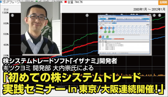 「初めての株システムトレード実践セミナーin東京/大阪連続開催!」