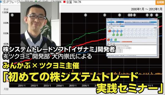 みんかぶ×ツクヨミ主催 「初めての株システムトレード実践セミナー」