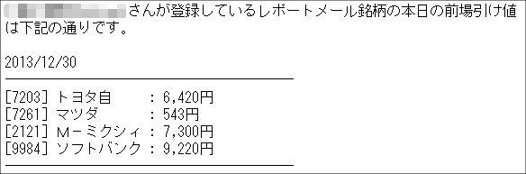 4honne_2014106