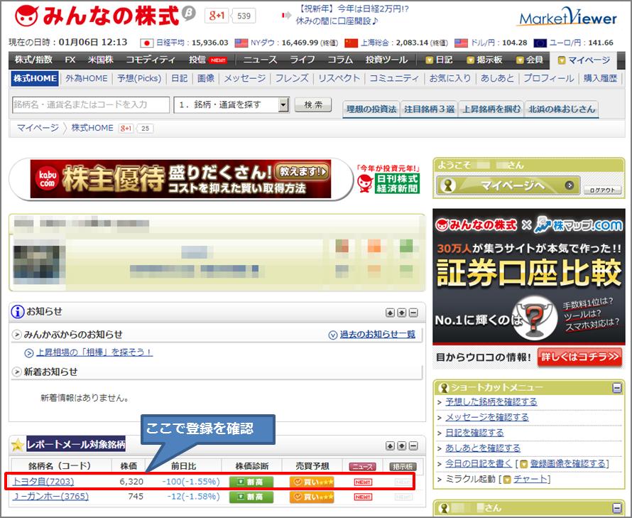 マイページ - みんなの株式  みんかぶ  (2)