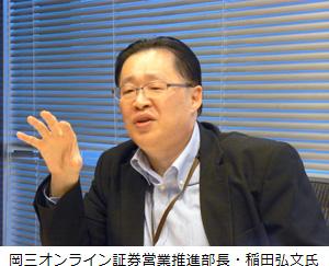 岡三オンライン証券営業推進部長・稲田弘文氏