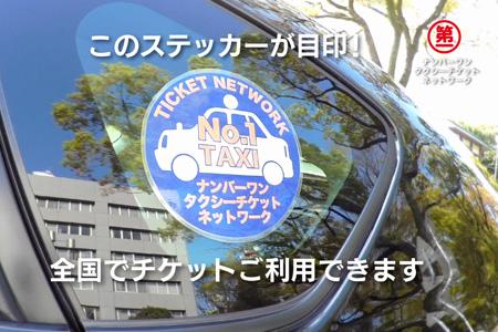 04_daiichi-koutsu_No1takutike